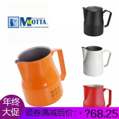 意大利原装进口MOTTA不锈钢纳米镀层拉花杯 彩色拉花缸奶泡杯奶罐