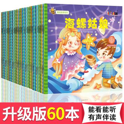 全套60冊幼兒繪本兒童童話故事書0-4-6歲寶寶睡前故事幼兒園中大班早教啟蒙益智書籍1-2歲親子閱讀學前班讀物帶拼音有聲