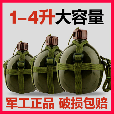 閃電客便攜水壺戶外軍迷大容量軍訓鋁制老式解放軍用水壺