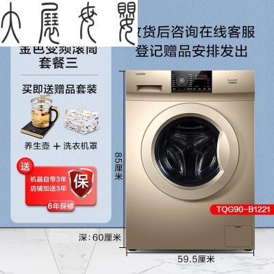 洗衣機全自動家用滾筒小型變頻9kg公斤10大容量洗脫水機 【9公斤套餐三】送養生壺+洗衣機罩+6年整機保修