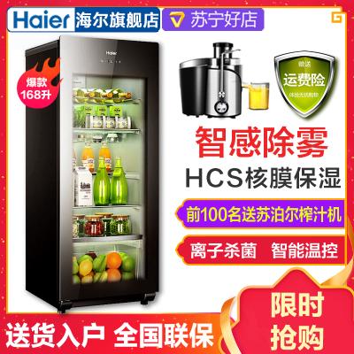 海爾(Haier)LC-168H 冷柜冰吧 紅酒柜 高端 立式冰柜 玻璃門 家用辦公室 茶葉柜 冷藏飲料展示柜 側開門