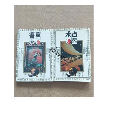 四库全书术数类大全----------奇门遁甲术 占星术 2本合售