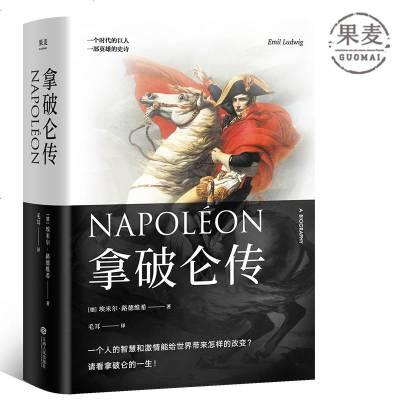 拿破仑传 赠全彩精美拉页 诞辰250周年纪念版 1931年德国初版直译 波拿巴 滑铁卢 果麦图书