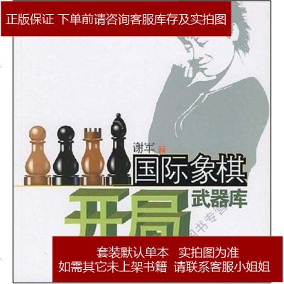 国际象棋开局武器库 谢军 中信出版社 9787508609959