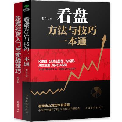 正版 看盤方法與技巧一本通+股票投資入門與實戰技巧 全2冊股市股指期貨K線看盤波段操作基礎知識投資理財金融學書籍