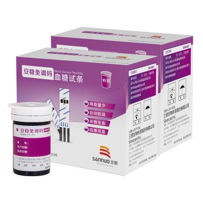 三諾(SANNUO) 安穩免調碼血糖試紙 家用測試試紙 300支瓶裝