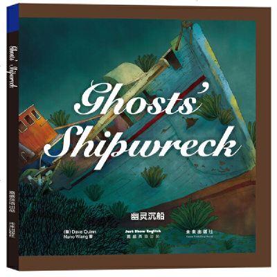 1005嘉盛英語想象力系列任務繪本:幽靈沉船(TheGhostShipwreck)