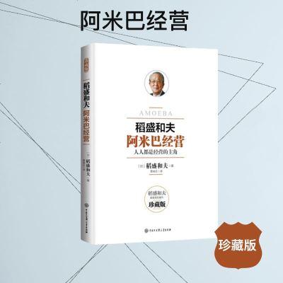 阿米巴经营-稻盛和夫 正版 公司管理 企业管理 如何成为一个卓有成效的管理者 领导力书籍 稻盛和夫管理方面的书