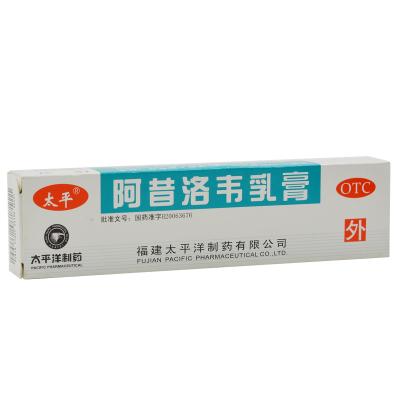 太平 阿昔洛韦乳膏 10g*1支/盒 抗病毒类 用于单纯疱疹或带状疱疹感染