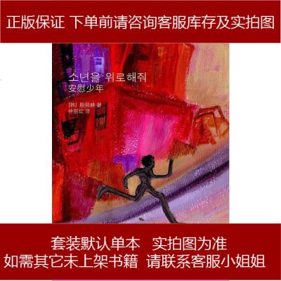 安慰少年 (韩)殷熙耕 花城出版社 9787536068919