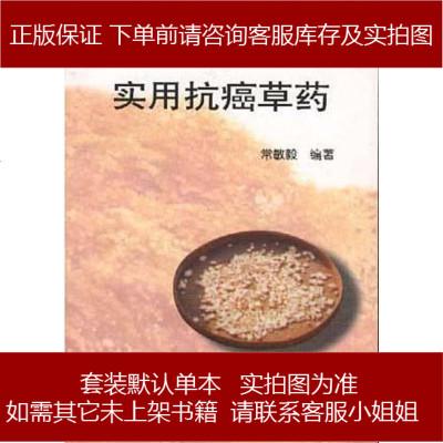 實用抗癌草藥 常敏毅 中國醫藥科技出版社 9787506713856