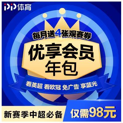 PP體育優享會員年包---全端免前貼片廣告,專享藍光畫質低延遲