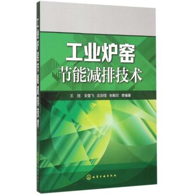 工业炉窑节能减排技术 王冠 等 编著 化学工业出版社