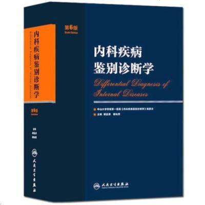 內科疾病鑒別診斷學(第6版)