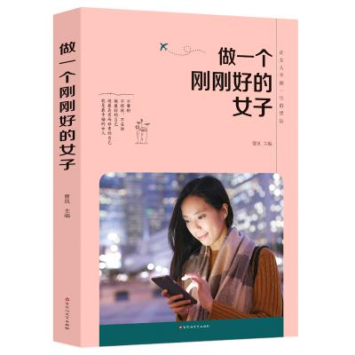 做一個剛剛好的女子不攀附不將就晚情著 一個有風骨的女子作者中國現當代文學青春勵志言情小說排行榜