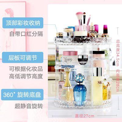 化妝品收納盒透明亞克力旋轉置物架桌面護膚品梳妝臺儲物口紅整理