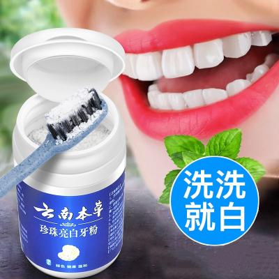 【買2送1】洗牙粉牙齒美白去牙結石除牙垢除煙漬牙漬速傚去黃除口臭牙斑凈潔牙慕斯美白神器美白儀一洗就白