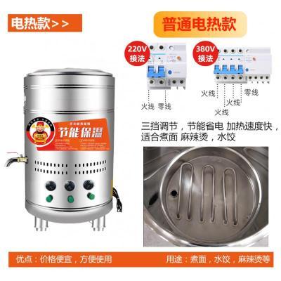 多功能煮面爐商用煮面桶高湯桶古達燙面鍋節能煤氣液化氣電熱燃氣平底 45普通電熱(9KW220/380)