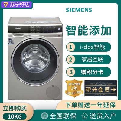 SIEMENS/西门子 XQG100-WM14U669HW 10公斤 i-Dos智能添加 滚筒洗衣机