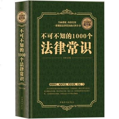 正版 不可不知的1000個法律常識(精裝版)一本書讀懂法律常識全知道大全一生的法律指南 自己打官司 常用法律大全基礎