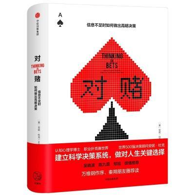 正版现货 对赌:信息不足时如何做出高明决策 [美]安妮·杜克 中信出版社 9787508696492 书籍 畅销书
