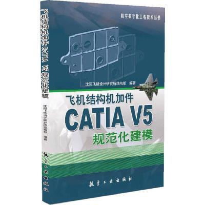 正版 飛機結構機加件CATIA V5規范化建模 沈陽飛機設計研究所結構