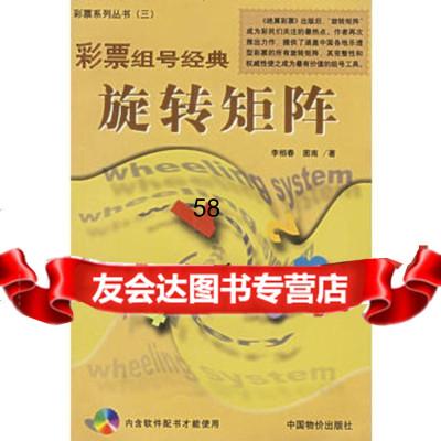 彩票組號經典:旋轉矩陣,李相春,中國物價出版社97871552716 9787801552716