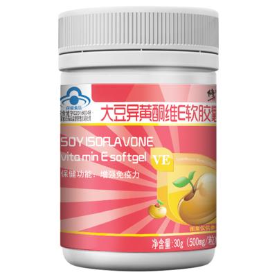 二盒裝 修正 大豆異黃酮維E軟膠囊 增強免疫力非調理月經補充雌激素保養調節內分泌
