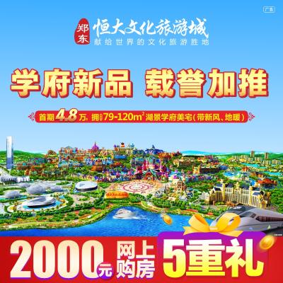 鄭東恒大文化旅游城意向金