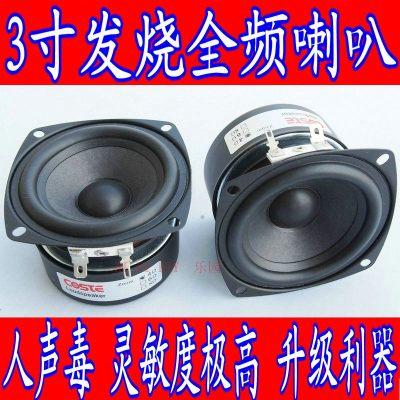 全頻喇叭3寸全頻揚聲器3寸燒全頻低音厚實中音準高