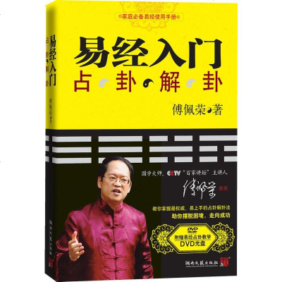 0715易经入易经占卦解卦教学DVD光盘周易全书预测入全注全译图解易经易传八卦风水学入
