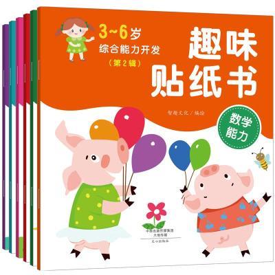 正版3-6岁综合能力开趣味贴纸书第二辑全套6册 儿童宝宝贴纸书 幼儿童启蒙益智趣味贴画书 脑力开手工玩具图书籍 童书
