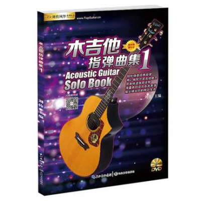 木吉他指彈曲集1 (含光盤)木吉他1 吉他獨奏曲集 流行歌曲譜前奏、間奏、尾奏更是按照原版的韻味做巧妙處理