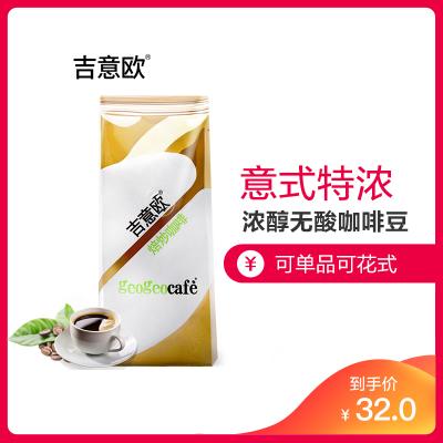 吉意歐意式咖啡豆250g(可磨咖啡粉)