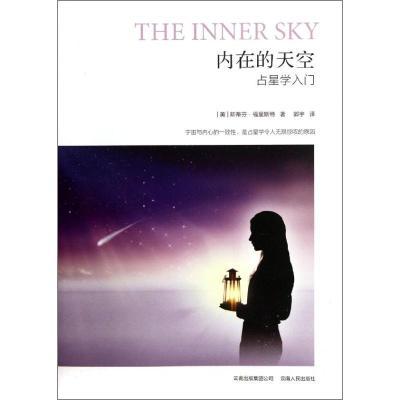內在的天空 (美)福里斯特 著 郭宇 譯 經管、勵志 文軒網