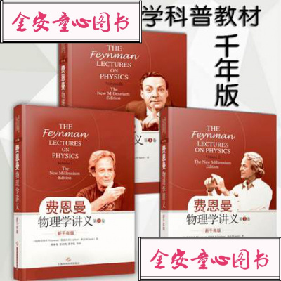 正版 費曼費恩曼物理學講義 全三卷 新千年版 鄭永令譯上海科技出版社 The Feynman Lectures on