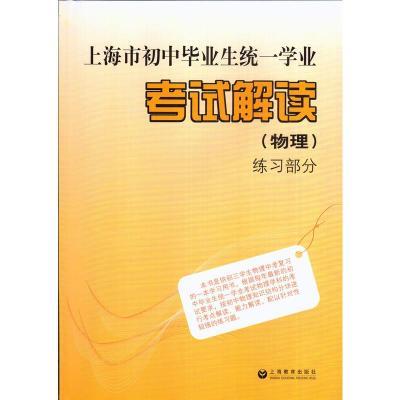 上海市初中毕业生统一学业考试解读 物理 练习部分上海教育出版社