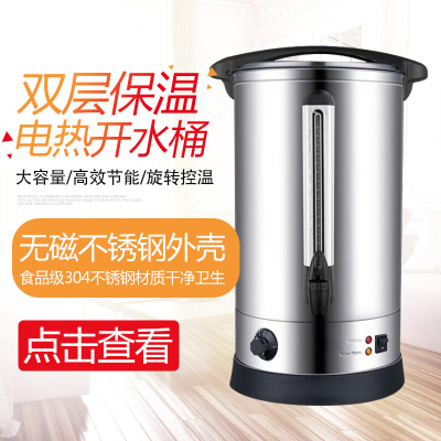 开水桶开水器商用家用电热保温奶茶店烧水桶热水器手动加水40L