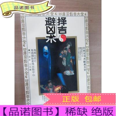 正版九成新四庫全書術數類大全