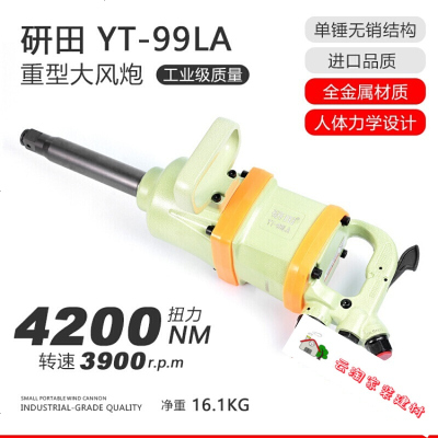 定做 車載大小風炮機低氣壓汽修有勁氣動扳手扭力輪胎拆卸 研田YT-99LA單只裝