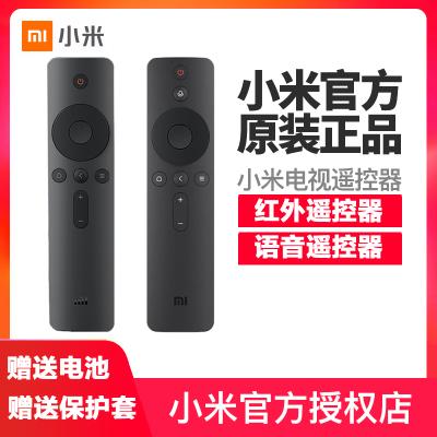 小米(MI)紅外遙控器 適用于小米電視機4A/4C/4X/4S 小米盒子1代2代3代4C 小米紅外遙控器 原裝正品