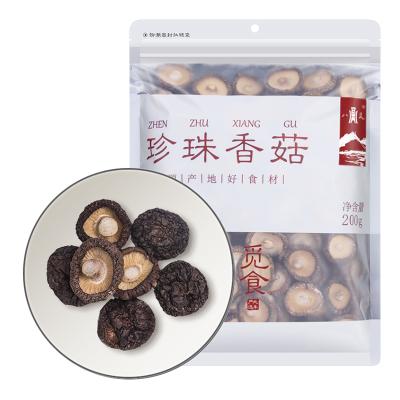 八荒香菇 200克 古田珍珠香菇山珍干货 剪脚金钱菇蘑菇 菌菇煲汤食材 福建特产