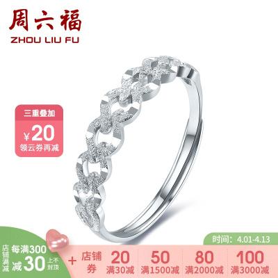 周六福(ZHOULIUFU) 珠寶Pt950鉑金戒指女 白金鎖扣型開口指環 摯愛PT013152