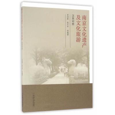 南京文化遺產及文化旅游
