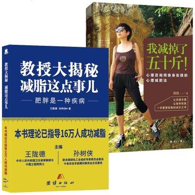 教授大揭秘减脂这点事儿+我减掉了五十斤 全2册 瘦身美体书籍 减肥食谱书 健美运动减肥瘦身计划书籍 减肥瘦身饮食热量