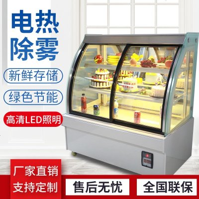 顾致台式水果展示柜甜品巧克力蛋糕柜保鲜柜冷藏展示柜商用小型风冷柜