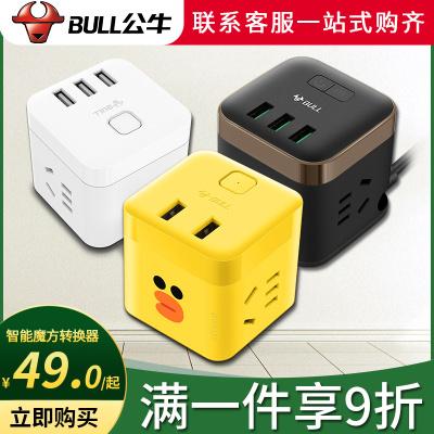 bull公牛插座魔方3插位USB充電帶線1.5米插線板多功能智能轉換器家用接線板插排插座單控開關3插位