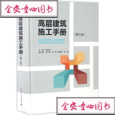 【单册】高层建筑施工手册(第3版)杨嗣信 主编