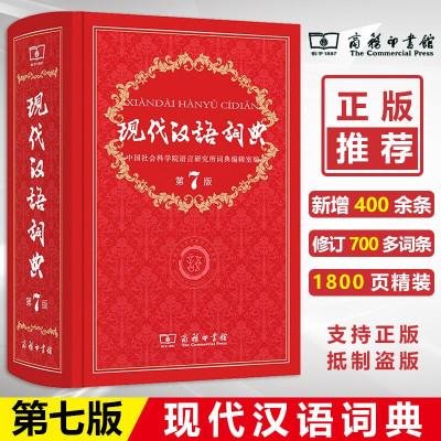 正版現代漢語詞典第7版最新版商務印書館新華詞典字典成語詞典第七版古代漢語大詞典辭典