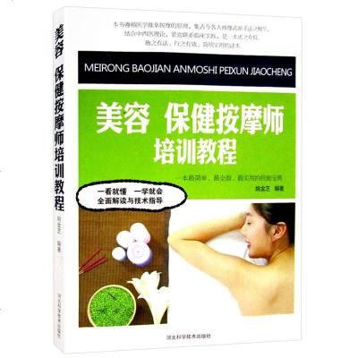 正版包邮 美容 保健按摩师培训教程 图文本中医美容保健按摩疗法培训
